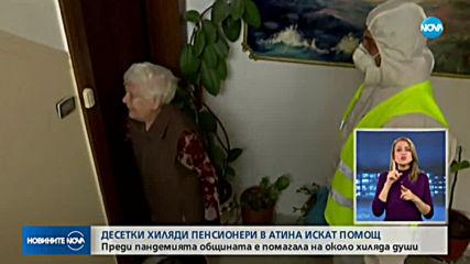 Десетки хиляди пенсионери в Атина се нуждаят от помощ
