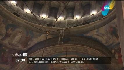 Полицията ще бди за реда край най-големите православни храмове