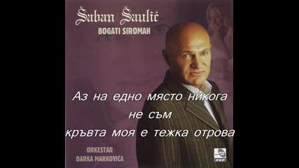 Saban Saulic - Ne Cekaj Skitnicu Превод.wmv