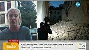 Стотици жертви на земетресението в Италия
