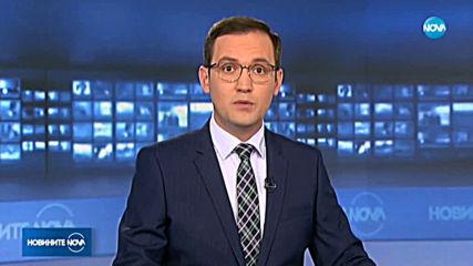 Новините на NOVA (21.11.2019 - 8.00 ч.)