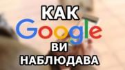 Как Google ви наблюдава