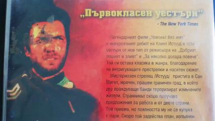 Българското Dvd издание на За шепа долари (1964) Диема Вижън 2004