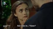 Войната на розите~ Gullerin Savasi 2014 еп.1-1 Бг.суб. Турция
