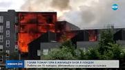 Огромен пожар бушува в жилищна сграда в Лондон