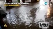 Златни пясъци под вода при всеки проливен дъжд - Господари на ефира (22.06.2015г.)