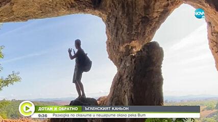 """""""Дотам и обратно"""": Разходка из Ъгленския каньон"""