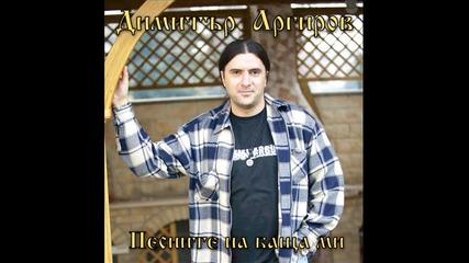 Димитър Аргиров - Три години, Либе