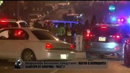 Миролюба Бенатова представя: Марио в полицията