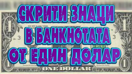 Скрити знаци в банкнотата от един долар
