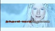 Miro i Nevena - Vsichko Koeto Iskam, Karaoke и - Всичко Искам,
