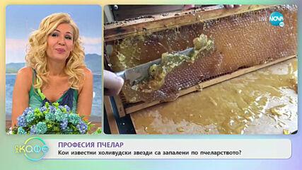 """Кои известни холивудски звезди са запалени по пчеларството? - """"На кафе"""" (15.07.2020)"""