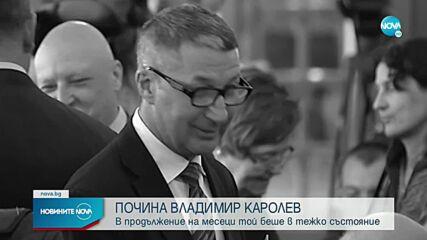 Почина Владимир Каролев