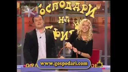 Малоумна идея, Господари на ефира, 06.10.2009