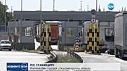 Интензивен трафик и километрични опашки към Гърция и Турция