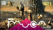 NEXTTV 017: Machinarium (Част 3) Михаил