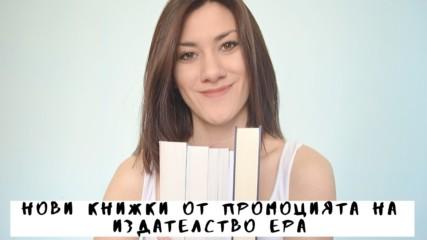 Нови книжки от промоцията на издателство ЕРА