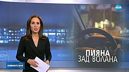 Новините на NOVA (13.02.2020 - късна емисия)