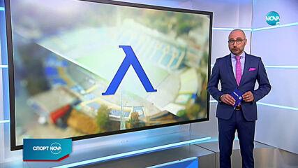 Спортни новини (03.08.2020 - късна емисия)