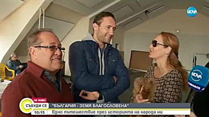 """Kонцерт-спектакълът """"България - земя благословена"""": пътешествие през историята"""
