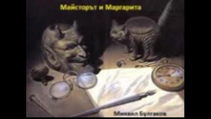 Майсторa и Маргарита ( драматизация по М. Булгаков 2006 )
