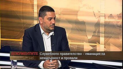 """""""Документите"""" с Антон Тодоров - 24.07.2021 (4 част)"""