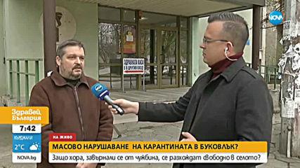 Масово нарушаване на карантината и съмнения за коронавирус в Буковлък
