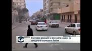 Реакции на света за военната операция на западната коалиция срещу Либия