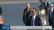Доналд Тръмп замина на дълга обиколка в Азия