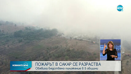 Бедствено положение в 5 общини заради нестихващите пожари