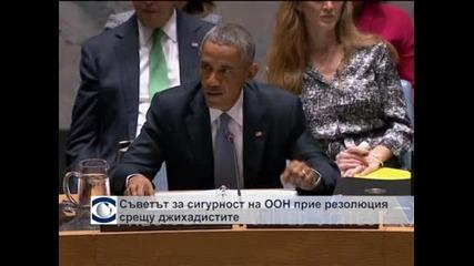 Съветът за сигурност на ООН прие резолюция срещу