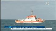 24-ма души се удавиха край Истанбул - Новините на Нова