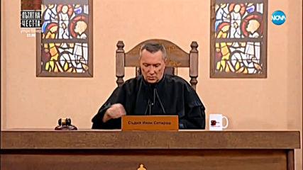 Съдебен спор - Епизод 639 - Биеше ме заради сестра си (08.09.2019)