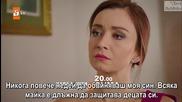Kara Ekmek / Черен хляб - епизод 5, фрагман 1, бг субс