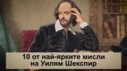 Значими цитати на Уилям Шекспир, които винаги ще са актуални