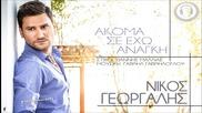 Никос Георгалис - още имам нужда от теб