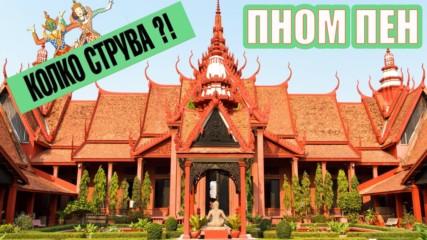 Перлата на Азия - Пном Пен