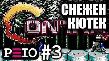 Peio цъка Contra! (#3) — Снежен кютек!