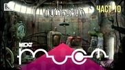 NEXTTV 017: Machinarium (Част 10) Жан от София