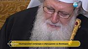 Патриарх Неофит: Нека възкръсналият Спасител просвети умовете и сърцата ни