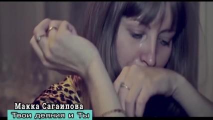 Макка Сагаипова - Твои деяния и Ты (бг превод)