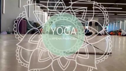 На йога с Ирена Райнова