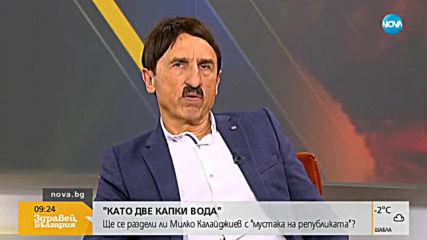 """""""Като две капки вода"""": Ще се раздели ли Милко Калайджиев с мустака на републиката?"""