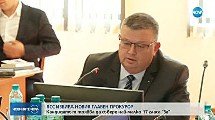 ВСС избира новия главен прокурор
