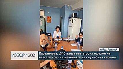 Караянчева: ДПС влиза във втория ешелон на властта чрез назначенията на служебния кабинет
