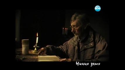 Ничия земя - Епизод 3 (19.04.2014г.)