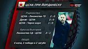Преди ЦСКА - Берое