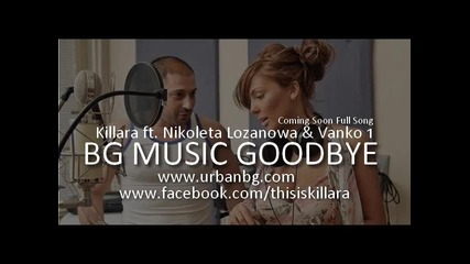 Killara ft. Николета Лозанова & Ванко 1 - Истински обичана