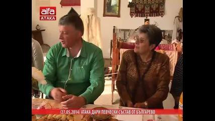 Атака дари певчески състав от Българево, 27.05.2014г.