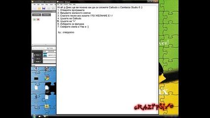 Как да вмъкнете Callout с Camtasia Studio 6 Hq